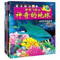 梦想飞船之神奇的地球(全6册)