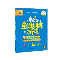 何秋光学前数学精品书系 儿童数学思维训练游戏 空间知觉训练 修订本