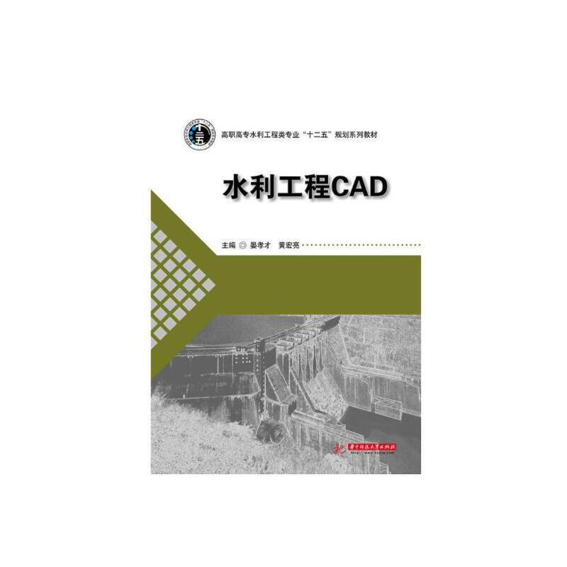水利工程CAD(晏孝才)
