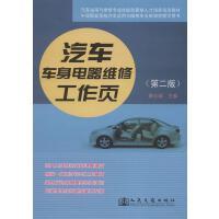 汽车车身电器维修工作页(第2版) 蔡北勤 编