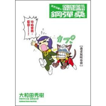 果然沒錯☆俗語新解鋼彈桑(全)