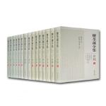 缪荃孙全集(精装 全十五册)