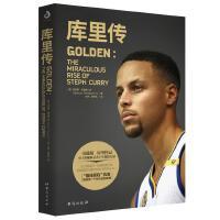 库里传 nba篮球书籍 马库斯・汤普森二世著体育明星篮球运动球员NBA传记那些年我们一起追过的球星库蜜枕边书三分信条人