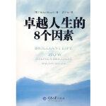 【旧书二手书9成新】人生的8个因素(心理自助系列) (英)赫佩尔 ,曾早垒 9787562447733 重庆大学出版社