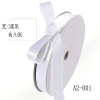 2CM宽丝带彩带缎带绸带涤纶带手工编织带蛋糕鲜花礼品包装丝带装饰品 白色 001