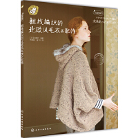 我爱编织--粗线编织的北欧风毛衣&配饰(宝库社原版引进!短时间就能完成的粗线编织!)