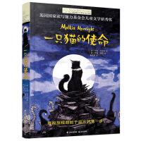 长青藤国际大奖小说书系:一只猫的使命