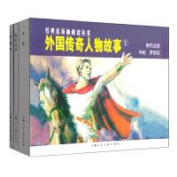外国传奇人物故事1――经典连环画阅读丛书