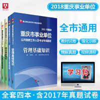 华图2018重庆市事业单位考试教材 综合基础知识 管理基础知识 教材 历年真题试卷 全套4本 重庆市事业单位考试用书2