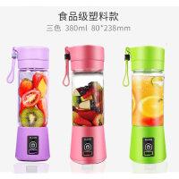 特价 迷你榨汁机家用充电便携原料多功能水果榨汁杯 电动小型果汁杯380ML