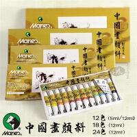 马利国画颜料24色/12色12ml中国画工具套装山水墨工笔画颜料