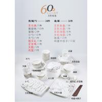 【家装节 夏季狂欢】景德镇欧式骨瓷餐具碗碟套装 家用中式碗盘组合简约* 60件方形配置(花容 可微波)