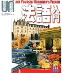 法�Z入�T(普通�版) 港台原版 法语入门(普通话版)万里机构 语言学习 语言文字