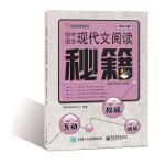 初中语文现代文阅读秘籍(适用于初三年级)(学而思)