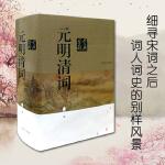 元明清词鉴赏辞典(新一版)