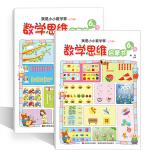 数学思维启蒙书6岁:我是小小数学家(上下两册)