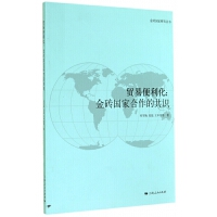 贸易便利化--金砖***合作的共识/金砖***研究丛书