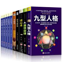 全10册 卡耐基全集+九型人格+墨菲定律+读心术+思考致富+羊皮卷 处世绝学谋略智慧成功励志书人际交往心理学书籍畅销书