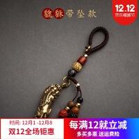 钥匙扣送男生 纯铜汽车钥匙挂件男士钥匙挂绳车钥匙扣编织钥匙链女款黄铜挂件男 带坠