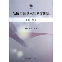 品道午餐学术沙龙演讲集(第1辑) 姜飞, 张丹 中国社会科学出版社 9787516133361