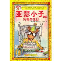 亚瑟小子系列:的生日 (美)布朗绘,范晓星 新疆青少年出版社 9787551506434