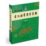 2013 学生实用古汉语常用字字典第4版