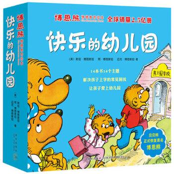 博恩熊情境教育绘本快乐的幼儿园全14册 1-3岁儿童故事绘本 解决孩子上学的常见困扰让孩子爱上幼儿园 亲子读物 家庭教育绘本 童书