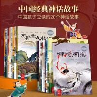 全套20册中国古代神话故事绘本注音版经典哪咤闹海儿童幼儿3-6岁读物小学一年级二年级小学生课外阅读书籍书