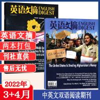 【现货】英语文摘杂志2021年1月+2月1-2期共2本 大学生英语四六级考研新闻时事期刊
