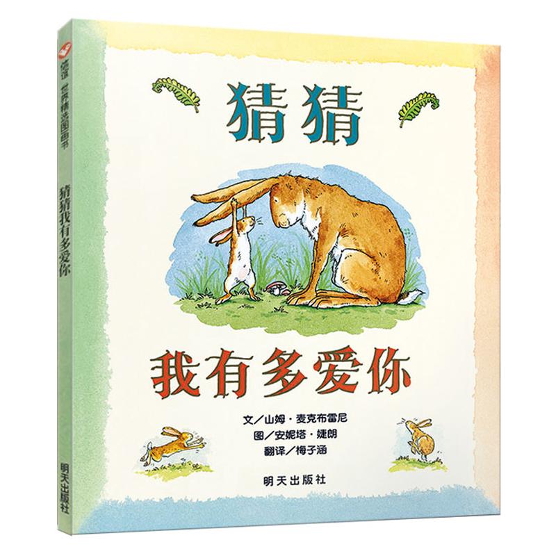 猜猜我有多爱你(央视朗读者 邹市明 冉莹莹倾情朗读)开启中国孩子的图画书阅读时代,亲子共读书单上必不可少的绘本经典。适合3-6岁(猜猜我有多爱你:央视【朗读者】节目第9期 奥运冠军邹市明、冉莹颖 一家四口甜蜜朗读(绘本3-6岁)