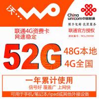 中国联通 联通4G上网卡 无线上网卡 资费卡联通52G年卡 上海本地48G包含漫游4G 累计卡 包一年卡