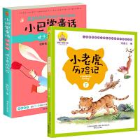 2册 小巴掌童话小老虎历险记下+被子里的历险汤素兰著注音全彩美绘版儿童读物 6-8岁一二三年级小学生课外阅读书