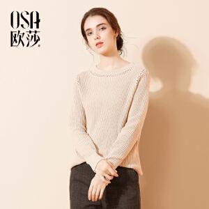 OSA欧莎2017秋装新款女装经典百搭圆领弹力长袖针织衫C16024