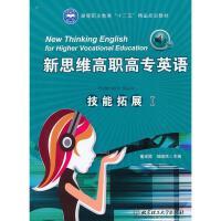 新思维高职高专英语 技能拓展 1(配CD-ROM光盘) 董建霞 杨国民