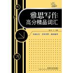 雅思写作高分精品词汇(仅适用PC阅读)(电子书)