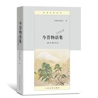 今昔物语集(天竺震旦部)