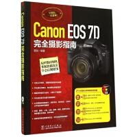 Canon EOS7D完全摄影指南(附光盘)
