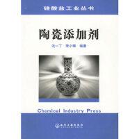 【新书店正版】陶瓷添加剂沈一丁,李小瑞著化学工业出版社9787502556259