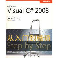 Microsoft Visual C# 2008从入门到精通
