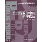 """公共行政学中的伦理话语(当代西方公共行政学思想经典译丛;""""十二五""""国家重点图书出版规划项目)"""