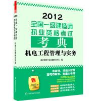 2012全国一级建造师执业资格考试考典――机电工程管理与实务