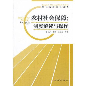 农村社会保障:制度解读与操作
