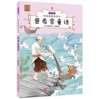 任溶溶经典译丛・注音版:普希金童话