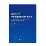 2017年中国动漫游戏产业年度报告