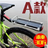 山地车单车行李架可载人后座尾架配件 后货架自行车铝合金快拆货架