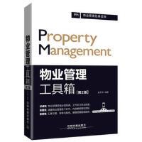 物业管理工具箱(第2版) 9787113220037 赵文明 中国铁道出版社