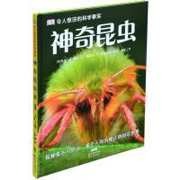 DK令人惊讶的科学事实:神奇昆虫