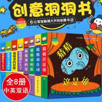 妙趣洞洞书8册创意大师洞洞翻翻书猜猜我是谁系列奇妙洞洞书奇思妙想奇妙洞洞书系列全套婴儿一岁早教益智1-2-3岁宝宝书籍幼