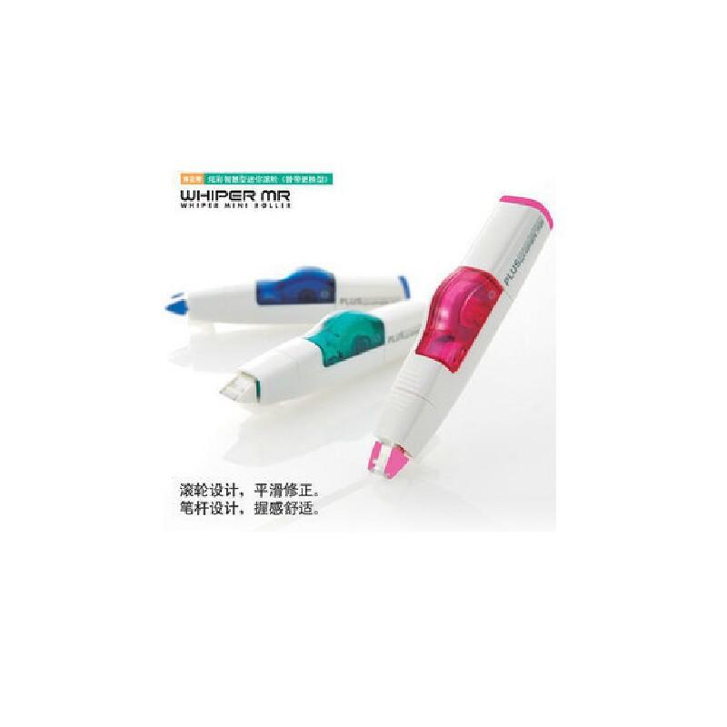 日本PLUS普乐士修正带 替换式WH-615 学生环保改正带 涂改带颜色随机哦!