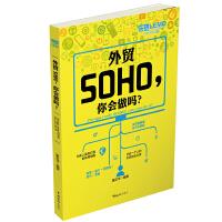 外贸SOHO,你会做吗?(《外贸SOHO一路通》作者最新力作,开启一个人的外贸创业之旅)